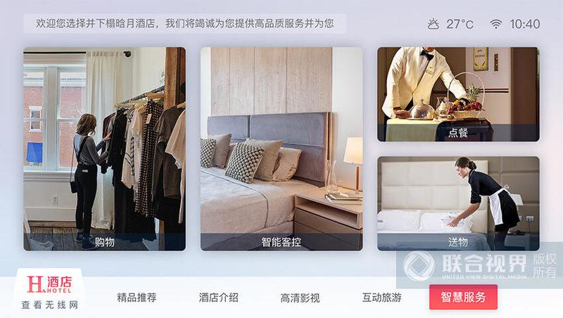 智慧 雷竞技app苹果版 (2).jpg