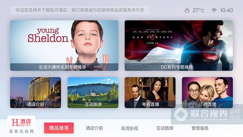智慧 雷竞技app苹果版 (3).jpg